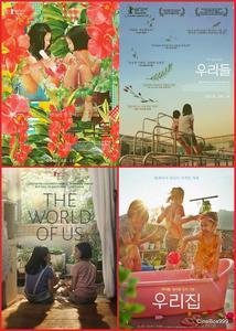 우리들 / U-ri-deul / The World of Us. 2016. HD.